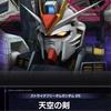 【GAW】天空の剣スキル検証