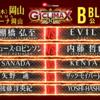 【新日本プロレス】 G1クライマックス30 10.8 岡山大会 Bブロック