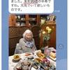 98歳の美魔女 ビデオ通話で誕生祝