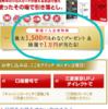 三菱UFJ-VISAデビットカードのキャンペーンにはご注意を。