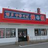 福岡でも中華そばを楽しめる新店  博多中華そば  元祖