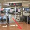 【電車・タクシー編】これで迷わない!!「宮崎ブーゲンビリア空港」から「アリストンホテル宮崎」までの道案内