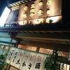 【三重・伊勢】「日本三大居酒屋湯どうふ」を求めて。『一月家(いちがつや)』