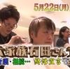 大家族石田家2017年5月現在長女は埼玉に!三男は…離婚!?最新版放送まとめ!プロフィールも更新!!