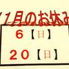 【下京区・焼き鳥屋&居酒屋】11月のお休みと合言葉!!!