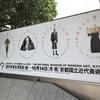 ドレスコード?[着る人たちのゲーム]@京都国立近代美術館:感想と内容紹介