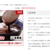 吉野家で新発売の黒カレーが50円引きのクーポンを配布中
