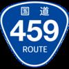 No.053 国道459号