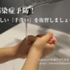 感染症予防*基本の手洗い方法*咳エチケット(マスク)だけじゃない「手洗い」の重要性