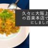 久々に大阪上本町の百楽本店で夕飯にしました