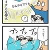 【犬漫画】COOLひんやりマットに突然目覚めちゃった