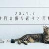【2021.7】今月の振り返りと目標:夏休み始まりました!
