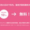 pinkoiが7月1日から年内の手数料を無料に!海外へのハンドメイド販売を考えている人必見!