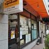 タップロボーン南青山店