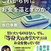 日本人はこれから何にお金を落とすのか?「モノ」から「コト」へ