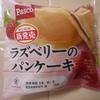 Pasco ラズベリーのパンケーキ 2個入り