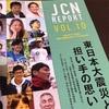 JCNレポートに掲載されました