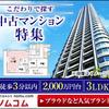 【マンション】どこまで続くよ低金利!HARUMI FLAG安い!