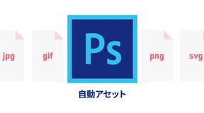 空レイヤー名にルールを書くだけで Photoshop の自動アセットが劇的に楽になった