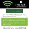 【無料wifi5選! / ギガ節約】甲子園球場近くでYouTubeもサクサク!