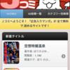 ★ iOS用・Jコミ閲覧アプリ 「J Reader」の無料配布を開始しました!!