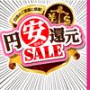 20170305:神戸物産「円安なのにセール」実施中