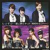 【アイドルレコメンド】『ROCKエロティック / Berryz工房 』