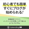 【はてなブログPro】なぜブログ初心者には「はてなブログPro」がおすすめなのか?