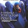 葉月の十四 / 『世界の友だち』 『トットちゃんとアフガニスタンの子どもたち』