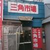 北のどんぶり屋 滝波食堂 / 小樽市稲穂3丁目10 三角市場内