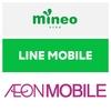 格安SIM、mineo、LINE Mobile、AEON MOBILEの特徴