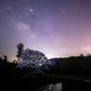 【天体撮影記 第86夜】 佐賀県 川内ジラカンス桜に寄り添う天の川を撮って来ました!