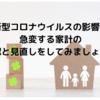 新型コロナウイルスの影響で急変する家計の確認と見直しをしてみましょう!