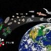 地球の生命は宇宙から来たという説
