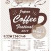 興福寺中金堂再建記念【第12回 ジャパンコーヒーフェスティバル2018 in 興福寺】(奈良市)