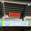 「リスアニ!LIVE2019 1.27 SUNDAY STAGE」感想