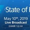 PS4最新情報「State of Play」が日本時間5月10日午前7時に放送決定!!! なにかが・・・くるのか・・・?(; ・`д・´)朝7時て・・・