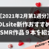DLsite新作おすすめASMR9本を紹介【2021年2月第1週分】