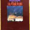 法月綸太郎「誰彼」(講談社)