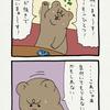 悲熊「練習」