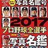 今日のカープ本:『2017 プロ野球全選手カラー写真名鑑号 (週刊ベースボール 2017年2/24号増刊) 』