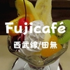 【田無北口喫茶】新宿線沿線「フジカフェ」可愛らしいヨーグルトパフェでまったり