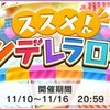 イベント「ススメ!シンデレラロード」開催!