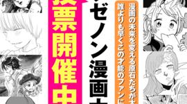 第22回コミックゼノン漫画大賞 読者投票開催中‼︎