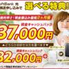 【ソフトバンク光】アウンカンパニーが提供するキャンペーン内容とは!?