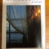 人生の最後の日までには読み終えたい小説ナンバー1「失われた時を求めて」マルセル・プルースト 読了に挑戦しよう