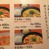 【食べ歩き】千吉カレーうどんは安くて美味しいよね