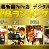 【新宿PePe店デジタルフロア】人気製品ランキング2017