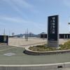 晴海臨海公園( 広島県大竹市晴海)1