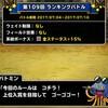 level.447【物質系15%UP】第109回闘技場ランキングバトル初日